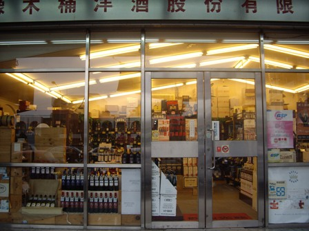 wine-store-with-door-small.jpg