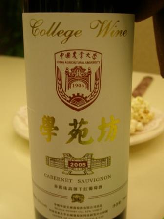 collegewine3