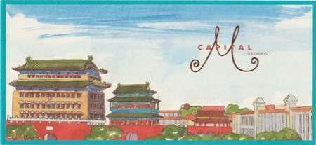 Capital M Beijing