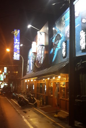 上朋 - my favourite Japanese restaurant in Taoyuan, Taiwan (1/6)